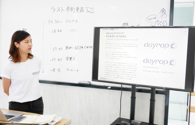 3ヶ月目の卒業制作を発表するMITSUKIさん