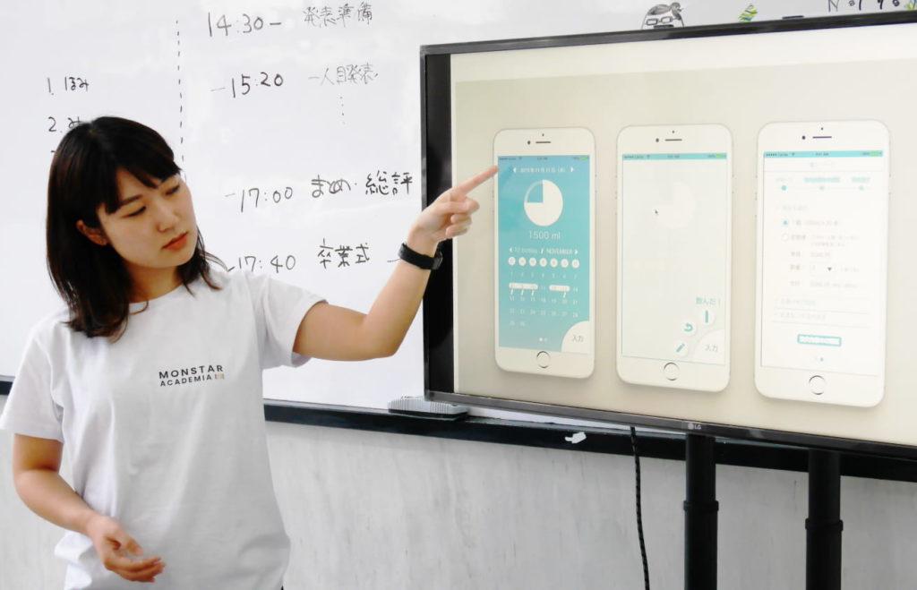 アプリケーションのデザインを発表する