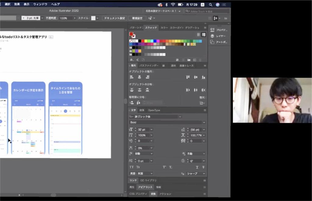 オンラインデザイン授業写真