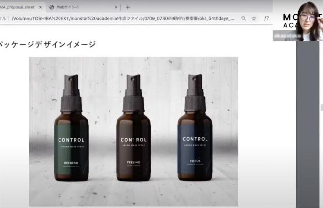オンラインデザイン作品