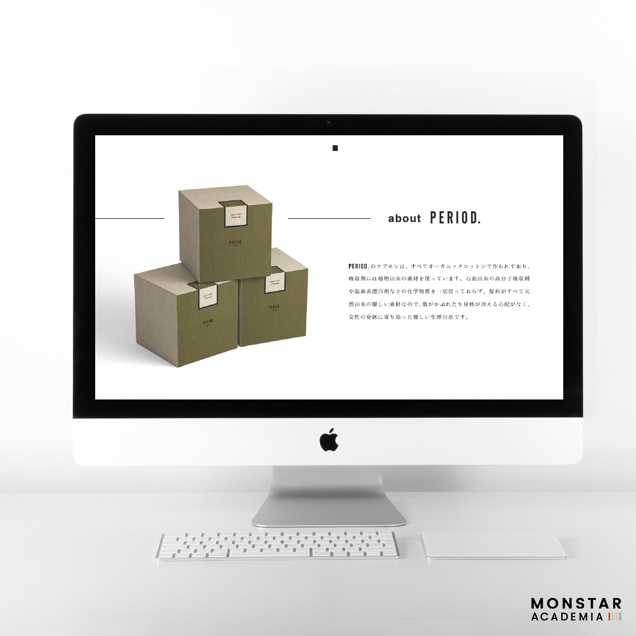オンラインデザインスクール 制作物2